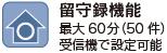 %e7%95%99%e5%ae%88%e9%8c%b2%e6%a9%9f%e8%83%bd