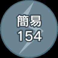 kani154