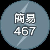 kani467