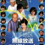 kawatechiku_atjirei
