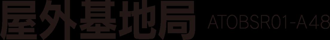 okugai_kitikyoku