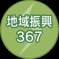 tiiki367