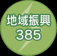 tiiki385