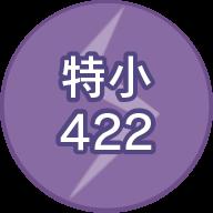 tokusyou422